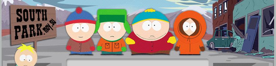 Фанклуб Южного парка (South Park)